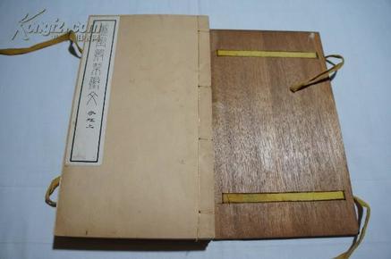 簠室殷契征文(附考释)  1925年 天津博物院