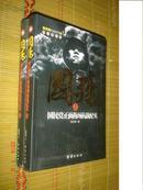 张洪涛作品系列(1)·国殇:国民党正面战场抗战纪实(图文修订版   上 下)