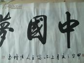 山东省书协会员纪德修书法5