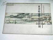 吴湖帆设色山水图册 1991初版【活页12张全】