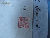 拓片碑帖   编250【小不在意 17】 孙元超拓 商代金文 三