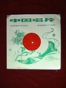 越剧:红楼梦(劝黛)黛玉焚稿,上,共10面,此为5,6(DB-78/0059)