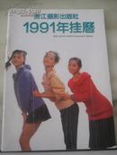 1991年掛歷<浙江攝影出版>