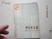 中国史问答(近代史部分)