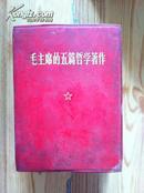毛主席的五篇哲学著作 人民出版社