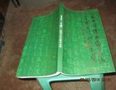美丽湄潭、中国茶海、全国书法作品展作品集   货号4-8
