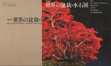 第6回世界盆栽水石展图录  杭州现货,全新品,350个作品