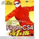 Flash CS4高手之路(附DVD光盘1张) 包邮挂