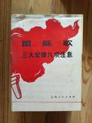 国际歌 三大纪律八项注意 上海人民出版社