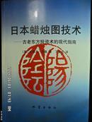日本蜡烛图技术--古老东方投资术的现代指南