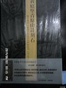 翰墨瑰宝 上海图书馆藏珍本碑帖丛刊--黄庭坚青原山诗刻石(全二册) 一版一印