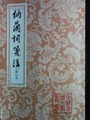 中国古典文学丛书--纳兰词笺注 修订本
