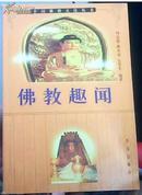 正版 中国佛教文化丛书 佛像趣闻
