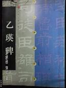 中国碑帖经典--乙瑛碑