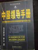 现代中层领导实务必备--中层领导手册