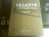 华夏吕姓四千年—中国吕性文化与齐文化-2006年1版1印1000册