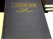 大美百科全书(第四卷)品见描述如图影