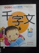 金牌儿童国学启蒙系列--千字文