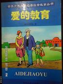 世界少年文学名著注音故事丛书--爱的教育