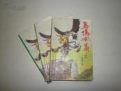 陈青云  经典老武侠!  《马鸣风萧萧》(1~3册全) 宁夏民族出版社1986年1版1印