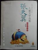 大师儿童文学书系--张天翼儿童文学选集:大林和小林 美绘版