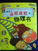 世界上最软最软的物理书