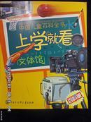 中国儿童百科全书--上学就看 文体馆