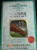 少儿科普名人名著书系--叶永烈讲述科学家故事100个 典藏版