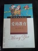 语文新课标必读丛书--爱的教育 节选
