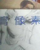 石膏像素描