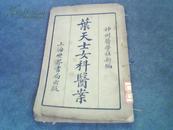 叶天士女科医案(线装32开)