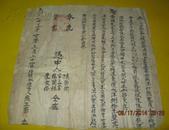 贵州贵阳 地契房契 中华民国十五年三月二十四日