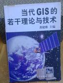 包邮 当代GIS的若干理论与技术