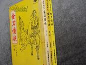 古龙早期武侠小说《金刀情侠》(第一二三部全)繁体竖版  一版一印 现货 自然旧
