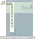 日据时期朝鲜刊刻汉籍文献目录