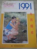 1991河北年歷縮樣<河北美術出版社>