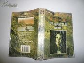 经典老书!  三毛经典作品集续编《走出寂寞》  成都出版社1996年1版1印  仅12000册,较稀少可藏!