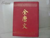 全唐文  精装本 全五册