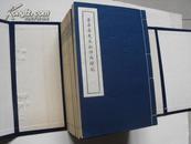 《李卓吾先生批评西游记》两函全16厚册,影印明版有精美插图 83年一版一印