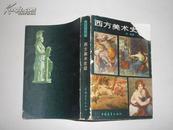 经典老书! 迟轲 著《西方美术史话》 中国青年出版社 1983年1版4印 较少,可藏!