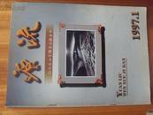 源流文学季刊1997年第1期