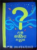 儿童好奇心大百科(彩色铜版).
