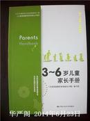 北京市朝阳区社区家庭教育工程:3~6岁儿童家长手册.