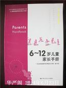 北京市朝阳区社区家庭教育工程:6~12岁儿童家长手册.