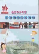 北京市少年宫主题教育活动案例