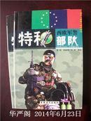 西欧军警特种部队(上下).