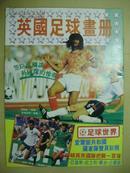 英国足球画册【127】