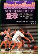 篮球成功教学(第二版)