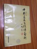 中国书法与线条艺术  (丁梦周教授签名揿印本)