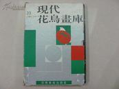 现代花鸟画库(39人集共13本)